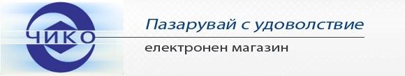 ЧИКО - Онлайн магазин за четки
